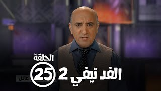 الحلقة الخامسة والعشرون :  برامج رمضان  FED TV 2 - الفد تيفي 2   