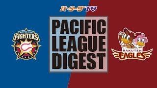 ファイターズ対イーグルス(東京ドーム)の試合ダイジェスト動画。 2017/0...