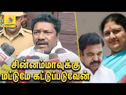 சின்னம்மாவுக்கு மட்டுமே கட்டுப்படுவேன் | Karunas MLA latest speech on TTV Dinakaran & Sasikala