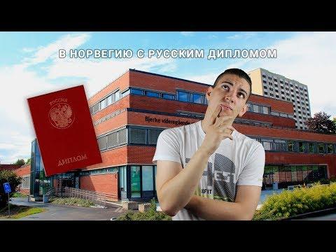 Иммиграция в Норвегию. РАБОТА В НОРВЕГИИ С РУССКИМ ДИПЛОМОМ!