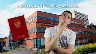 ЛАЙФХАК! РАБОТА В НОРВЕГИИ С РУССКИМ ДИПЛОМОМ!