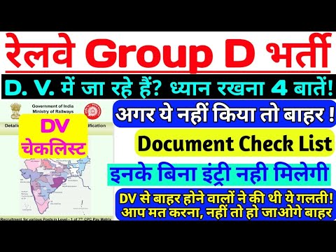 RRB GROUP D DV CHECKLIST  इन डाक्यूमेंट्स के बिना NO ENTRY  DV से बाहर होने वालों ने की थी ये गलती