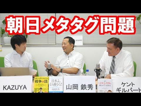 2018/09/14 笑える朝日新聞メタタグ問題
