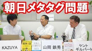 笑える朝日新聞メタタグ問題【山岡鉄秀氏&ケント・ギルバート氏】 thumbnail