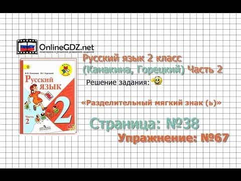 Страница 38 Упражнение 67 «Разделительный...» - Русский язык 2 класс (Канакина, Горецкий) Часть 2