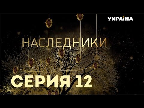 Наследники (Серия 12)