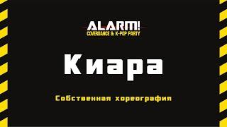 Киара [Собственная хореография] | Неформат Resimi