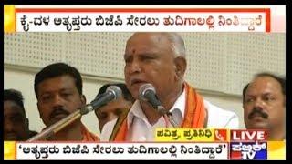 BS Yeddyurappa : JDS-Congress ಅತೃಪ್ತರು BJP ಸೇರಲು ತುದಿಗಾಲಲ್ಲಿ ನಿಂತಿದ್ದಾರೆ