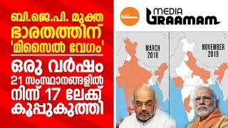 BJP മുക്ത ഭാരതത്തിന് മിസൈൽ വേഗം; ഒരു വർഷം, 21 സംസ്ഥാനങ്ങളിൽ നിന്ന് 17 ലേക്ക് കൂപ്പുകുത്തി   BJP