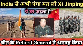 भारतीय सेना का डर | चीन को उसके ही General ने आगाह किया | India China News