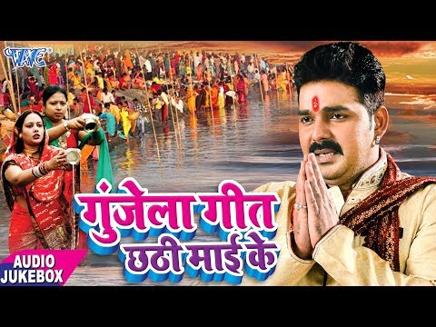 Pawan Singh का NEW छठ गीत 2017 - Gunjela Geet Chhathi Mai Ke - Audio Jukebox - Bhojpuri Chhath Geet