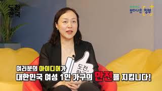 여성 1인가구 범죄 예방을 위한 아이디어! 도전.한국에 알려주세요!
