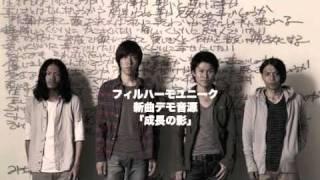 フィルハーモユニーク 新曲デモ音源 「成長の影」歌詞 成長の影 幼い頃...