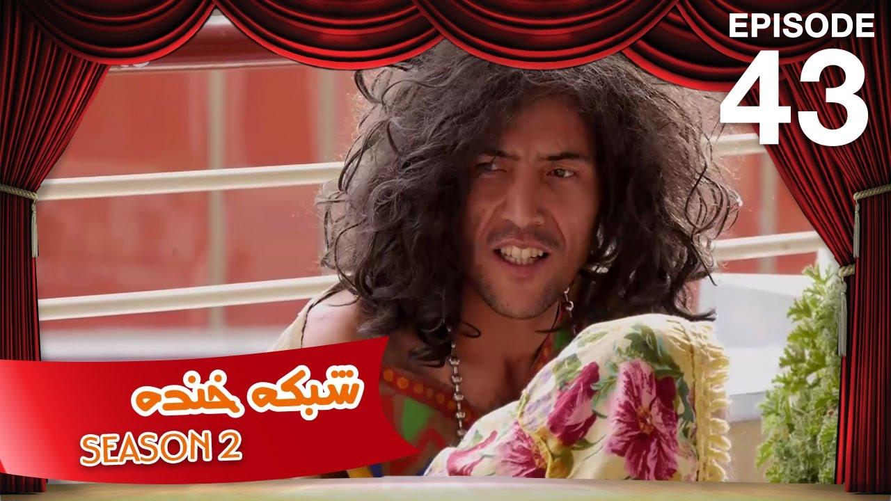 Shabake Khanda - Season 2 - Ep.43 / ???? ???? - ??? ??? - ????  ??? ? ???