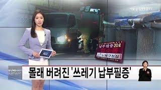 노원_쓰레기통으로 향한 '쓰레기 납부필증'(서울경기케이…