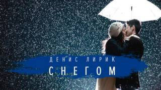 Денис Лирик–Снегом (НОВИНКА 2017)