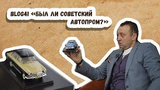 BLOG41 «Был ли советский автопром?»