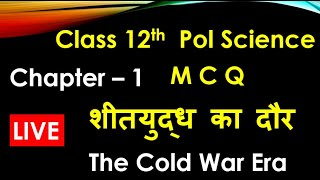 Class 12th  Pol Science Chapter – 1 M C Q शीतयुद्ध का दौर The Cold War Era