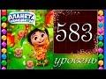 Планета самоцветов 583 уровень Прохождение Gemmy Lands Level 583 Walkthrough mp3