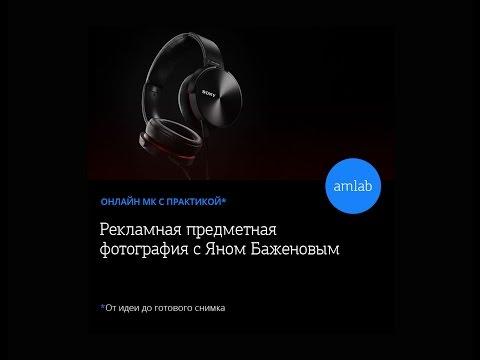 """Онлайн мк """"Рекламная предметная фотография с практикой"""" на Amlab.me"""
