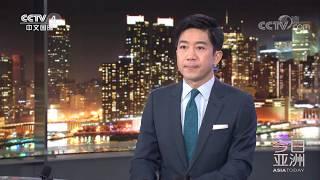《今日亚洲》 20200504| CCTV中文国际