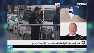 قوات الأمن التونسية تفكك