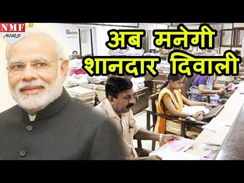 Narendra Modi ने दी 33 लाख government employees को good news, Account में आज आएगी बढ़ी Salary