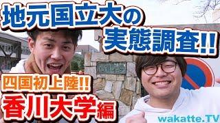 四国初上陸! 香川大学の実態調査!【wakatte.TV】#146
