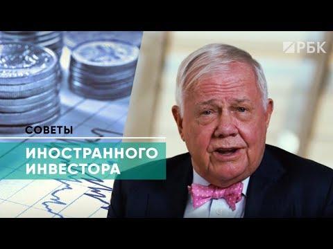 Во что вкладывать в России. Джим Роджерс. Советы иностранного инвестора. Блоги РБК.