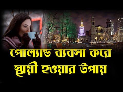 POLAND BANGLADESHI Business COMMUNITY