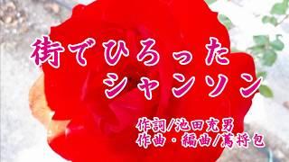 走裕介【街でひろったシャンソン】カラオケ '18/10/31 新曲