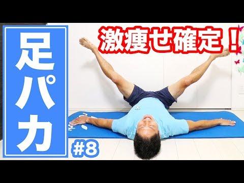 【最強ダイエット】足パカ+プランク!お腹と足の激痩せ確定!