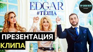 "Презентация клипа ""Теща"" 