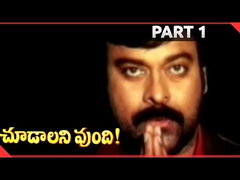 Choodalani Vundi Telugu Movie Part 01/12 || Chiranjeevi, Soundarya, Anjala Zaveri
