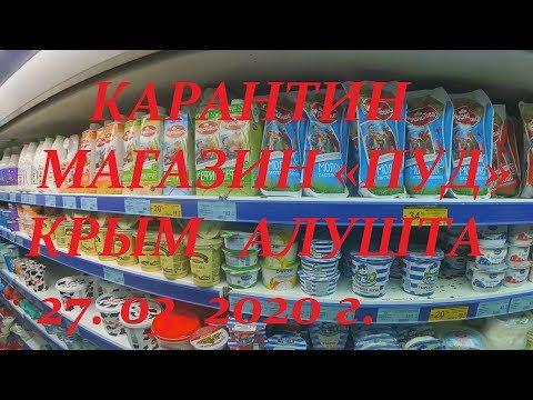 #Крым#Алушта. 27 03 20г. МАГАЗИН «ПУД». ОБЗОР ТОВАРА ПЕРЕД КАРАНТИНОМ.