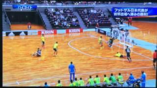 フットサル国際親善試合1/30(土) 大阪市中央体育館 日本代表 4-2 コロンビア代表 ゴールハイライト