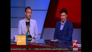 اكسترا تايم| حوار خاص مع المدير الفني لفريقي المصرية للاتصالات وميجا سبورت