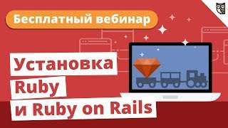 "Вебинар ""Установка Ruby и Ruby on Rails"""
