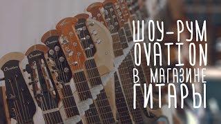 Гитары Ovation — официальный шоурум в магазине ГИТАРЫ, Москва, СПб. www.gitaraclub.ru