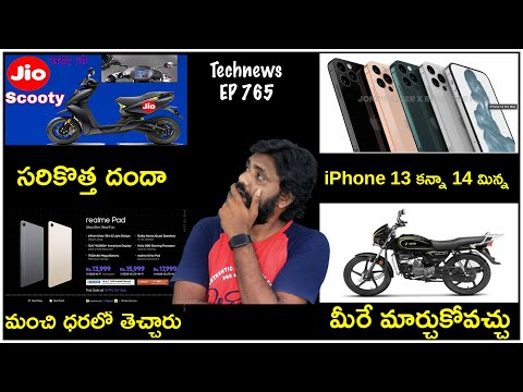 Technews EP 765,Jio New Business,iPhone 14 Is Better Than 13 Series,Realme Pad || In Telugu ||