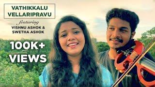 Vathikkalu Vellaripravu Cover Song | Swetha Ashok | Vishnu Ashok | Sufiyum Sujatayum