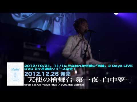「天使の檜舞台」@ZEPP TOKYO関連商品リリース情報詳細はコチラ: http://umusic.ly/raphael_umj ◇UNIVERSAL J ツイッター http://twitter.com/#!/UNIVERSAL_J.