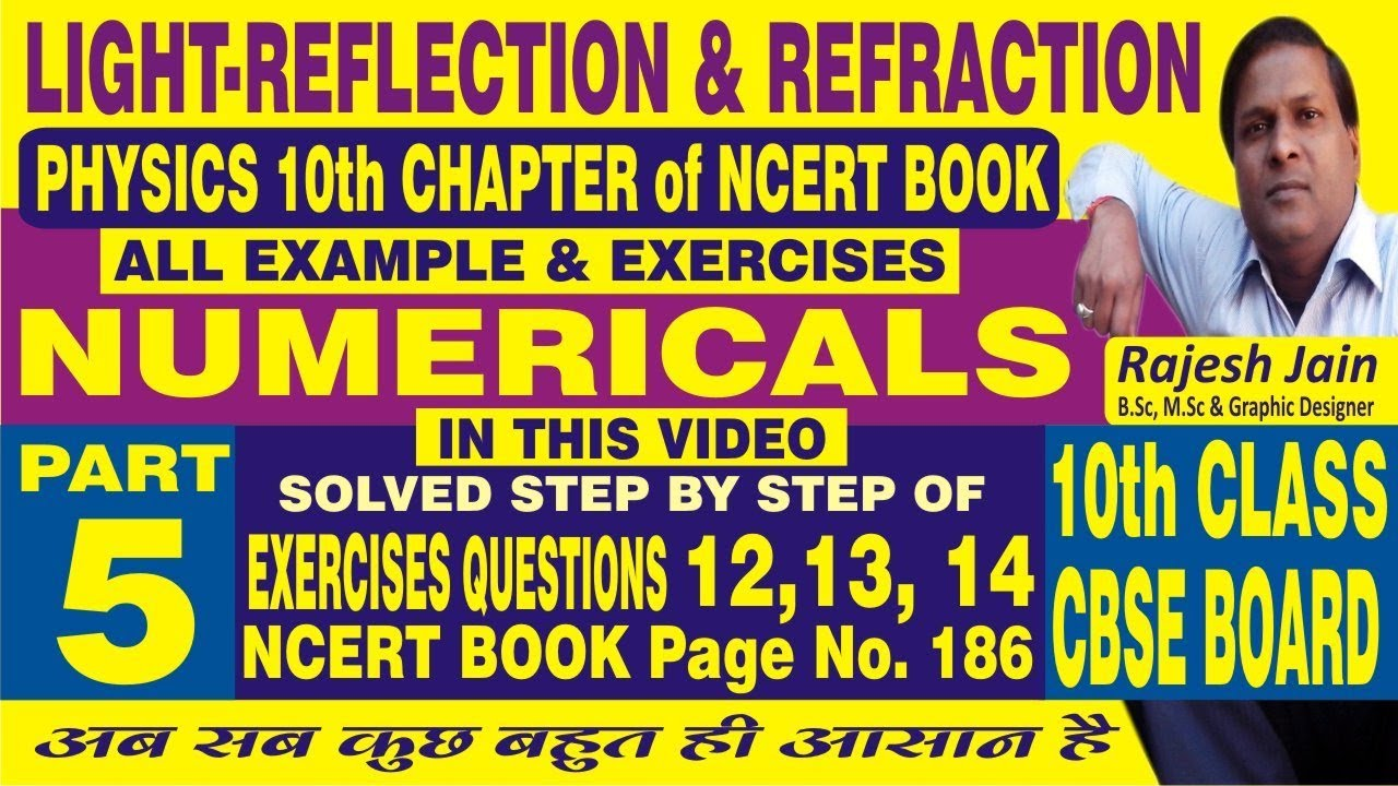 CHAPTER 10 SCIENCE CLASS 10 NUMERICALS / NCERT BOOK / CHAPTER 10 /  NUMERICAL OF LIGHT / PART 5