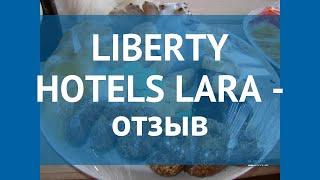 LIBERTY HOTELS LARA 5* Турция Анталия отзывы – отель ЛИБЕРТИ ХОТЕЛС ЛАРА 5* Анталия отзывы видео