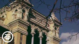 Город-курорт Кисловодск. Ставропольский край. 1985 г.