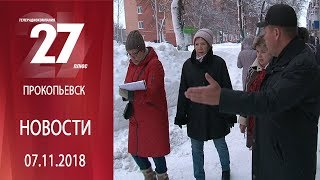 Новости Прокопьевска 07.11.2018