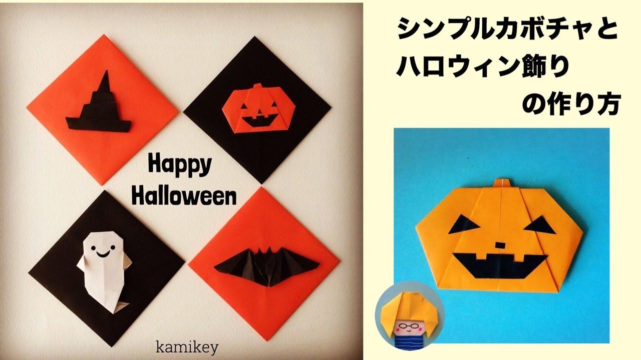 超かんたん折り紙☆シンプルカボチャとハロウィン飾り☆Simple pumpkin and Decoration idea , YouTube