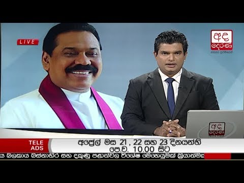 Ada Derana Late Night News Bulletin 10.00 pm - 2018.04.20
