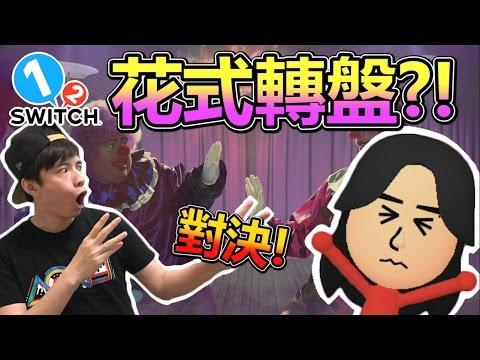 最適合有朋友來玩的遊戲?!【1-2-Switch】 - YouTube