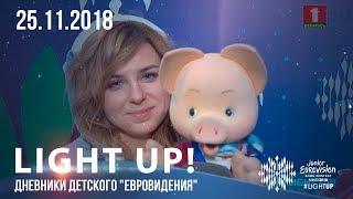 """Light up! Дневники детского """"Евровидения"""" (25.11.2018)"""